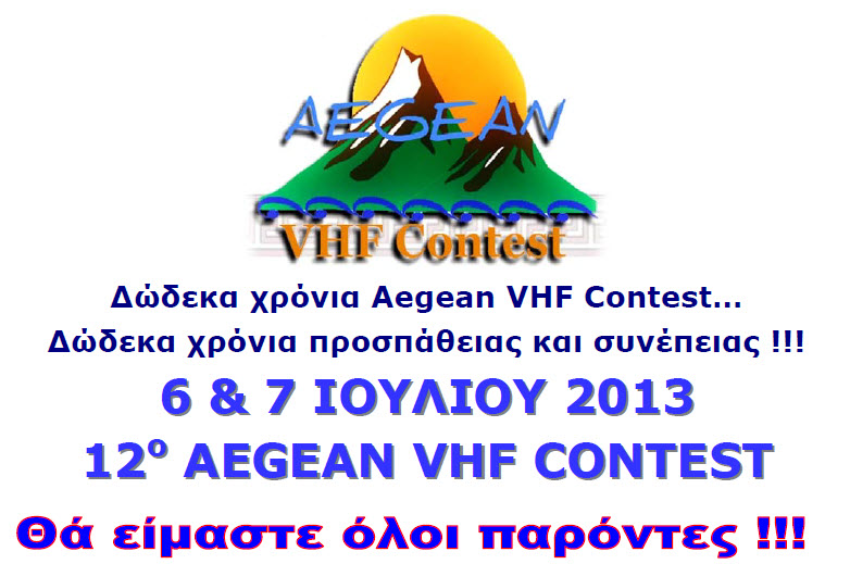 AegeanVHFContest2013